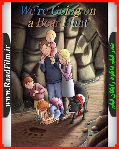 دانلود رایگان فیلم We Are Going On A Bear Hunt 2016