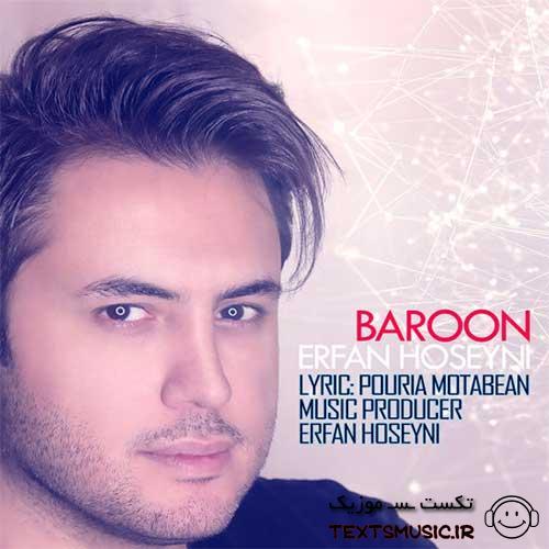تکست جدید عرفان حسینی به نام بارون