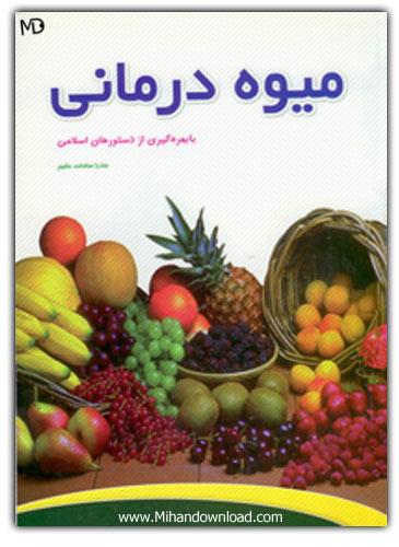 دانلود کتاب میوه درمانی اسلامی برای اندروید