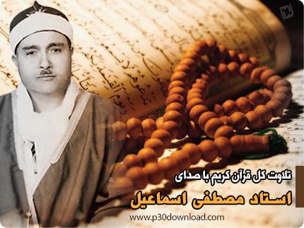 دانلود قرائت زیبای مصطفی اسماعیل