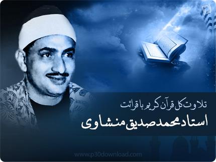 تلاوت قرآن با صدای محمد صدیق منشاوی