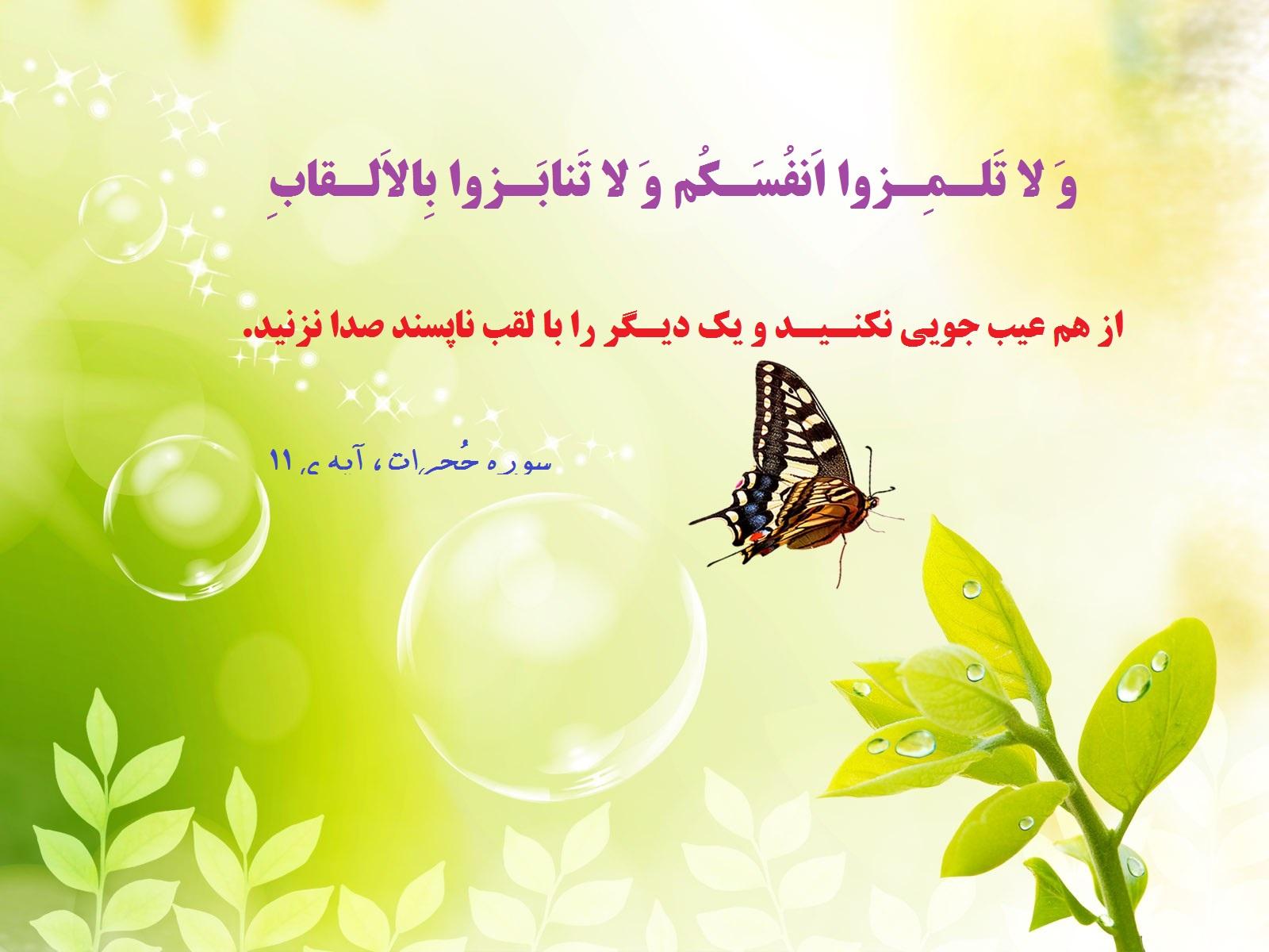 عکسهای قرآنی از آیات جلاله قرآن کریم