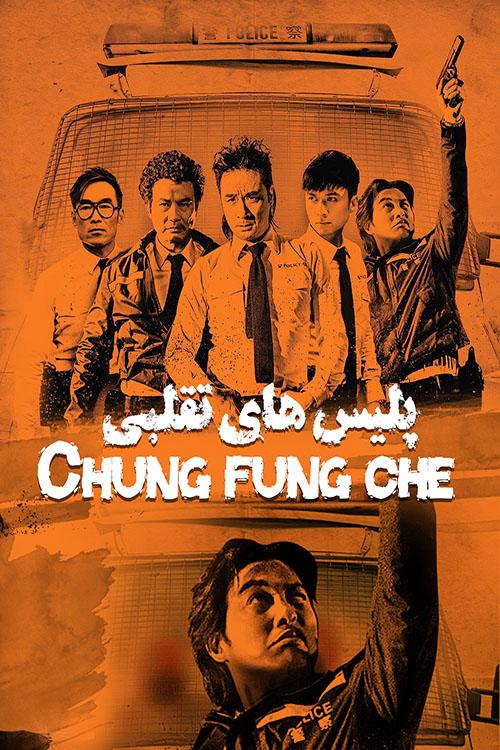 دانلود دوبله فارسی فیلم پلیس های تقلبی Two Thumbs Up 2015