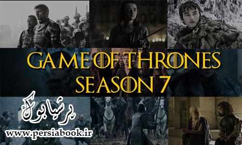 http://rozup.ir/view/2136990/game-of-thrones-season-7.jpg