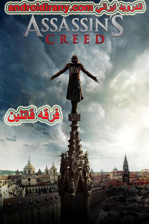 دانلود فیلم دوبله فارسی فرقه قاتلین Assassin's Creed 2016