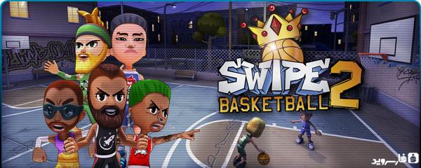 بازی بسیار زیبا بسکتبال سوایپ 2 اندروید+ دیتا افلاین