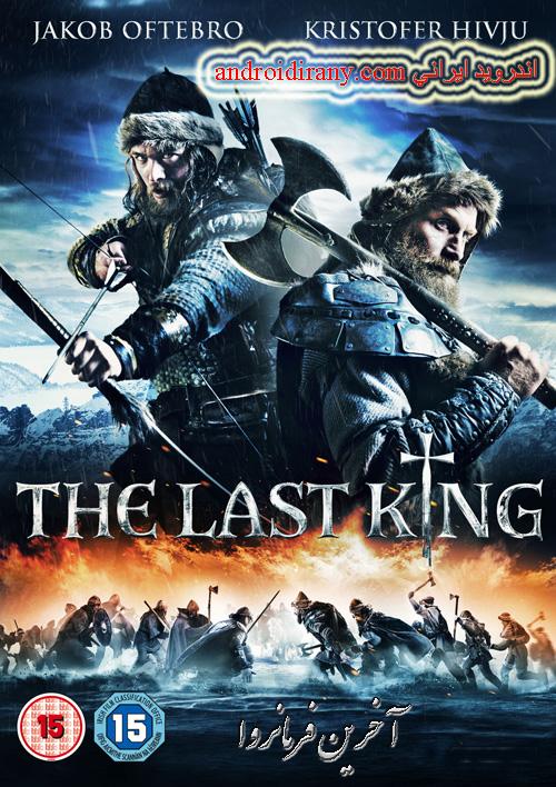 دانلود فیلم دوبله فارسی آخرین فرمانروا The Last King 2016
