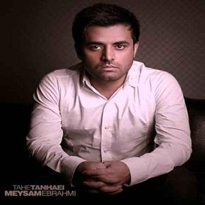 دانلود آهنگ جدید میثم ابراهیمی به نام ته تنهایی