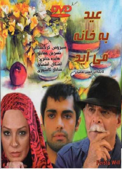 دانلود فیلم عید به خانه می آید