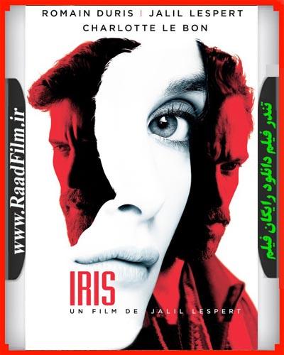 دانلود فیلم Iris 2016