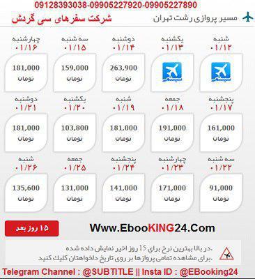 خرید بلیط قطار رشت تهران +مشاوره گردشگری + برنامه پروازی