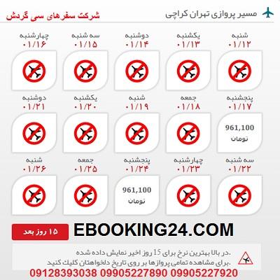 خرید بلیط قطار تهران به کراچی +مشاوره گردشگری + برنامه پروازی