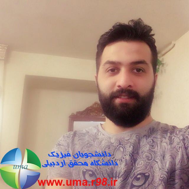 امین گودرزی دانشجوی فیزیک دانشگاه محقق اردبیلی .....