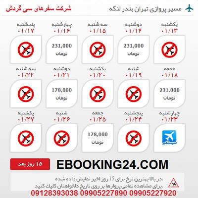 خرید بلیط هواپیما تهران به بندرلنگه +مشاوره گردشگری + برنامه پروازی