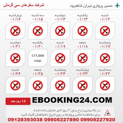 خرید بلیط هواپیما تهران به شاهرود +مشاوره گردشگری + برنامه پروازی
