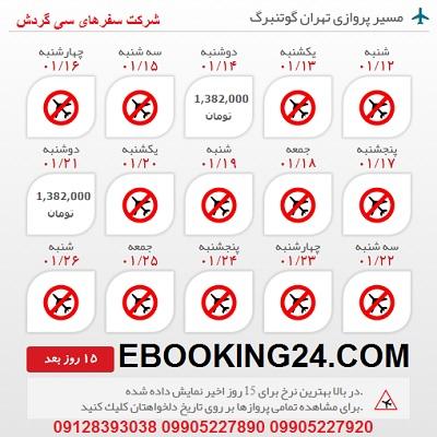 خرید بلیط هواپیما تهران به گوتنبرگ +مشاوره گردشگری + برنامه پروازی