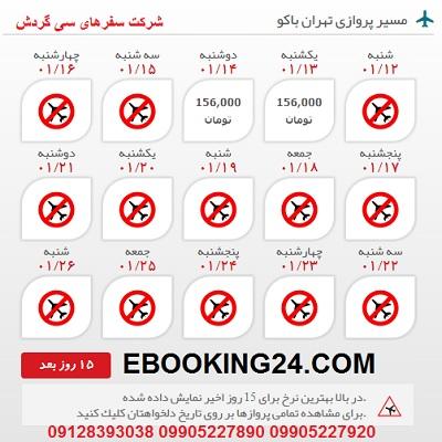 خرید بلیط هواپیما تهران به باکو +مشاوره گردشگری + برنامه پروازی