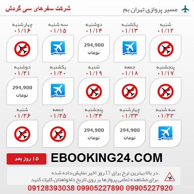 خرید بلیط هواپیما تهران به بم +مشاوره گردشگری + برنامه پروازی فرودگاه ها