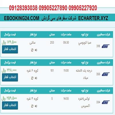 خرید بلیط قطار تهران به دامغان +مشاوره گردشگری + اطلاعات رجا