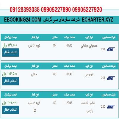 خرید بلیط قطار تهران به ساری +مشاوره گردشگری + اطلاعات رجا