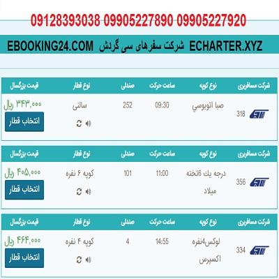 خرید بلیط قطار تهران به سبزوار +مشاوره گردشگری + اطلاعات رجا