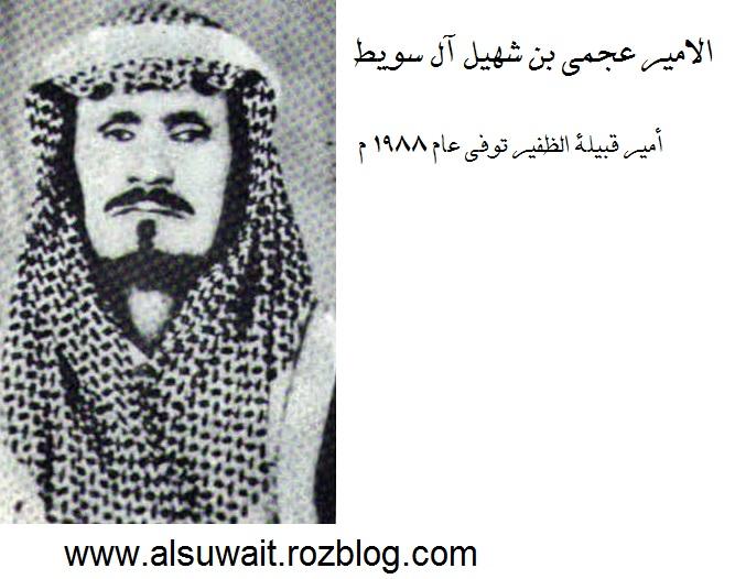 الشیخ عجمي بن شهيل آل سويط