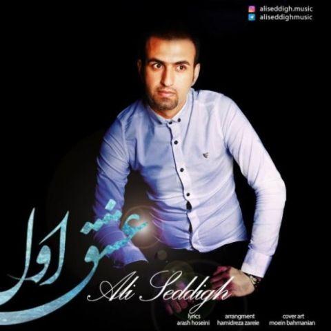 دانلود آهنگ علی صدیق به نام عشق اول