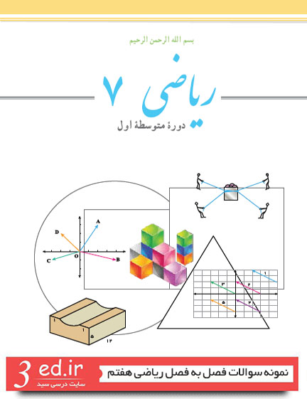 نمونه سوالات فصل به فصل ریاضی هفتم