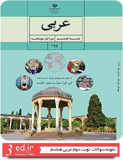 نمونه سوالات نوبت دوم عربی هشتم