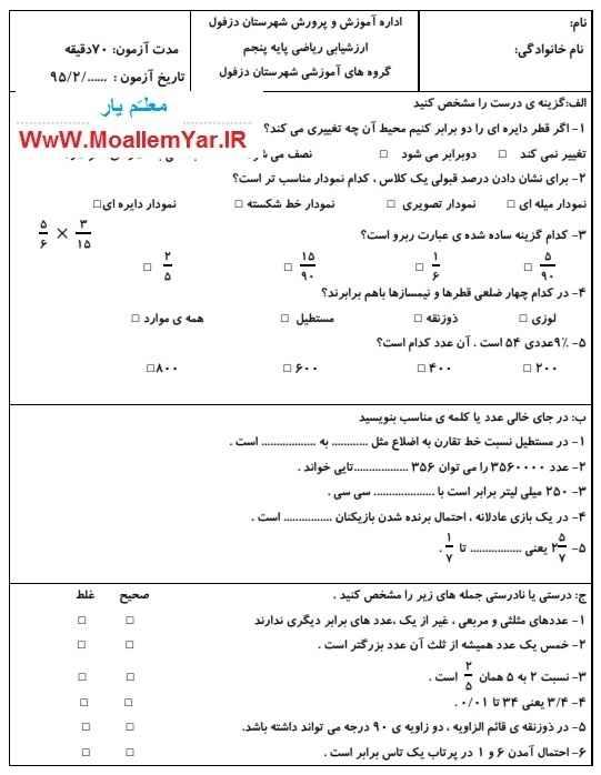 آزمون فصل اول تا ششم ریاضی پنجم ابتدایی (اردیبهشت 95) | WwW.MoallemYar.IR