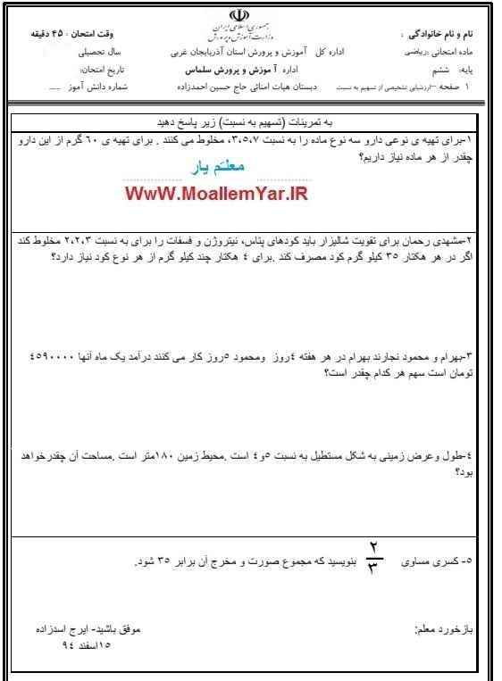 ارزشیابی فصل 6 ریاضی ششم ابتدایی (فروردین 95) | WwW.MoallemYar.IR