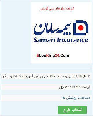 بیمه مسافرتی +خرید بلیط مسافرتی + بیمه مسافرتی درجه یک