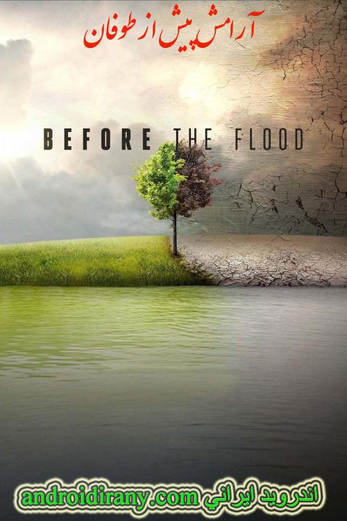 دانلود مستند دوبله فارسی آرامش پیش از طوفان Before the Flood 2016