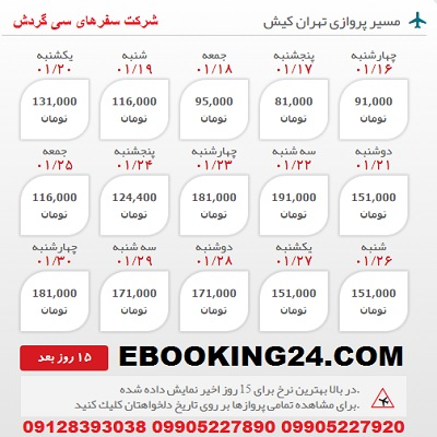 خرید بلیط هواپیما تهران به کیش +مشاوره گردشگری + برنامه پروازی فرودگاه ها