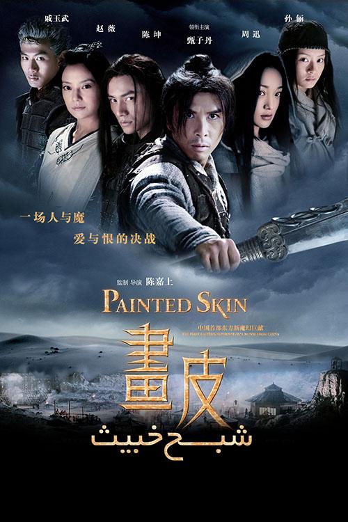 دانلود رایگان دوبله فارسی فیلم شبح خبیث Painted Skin 2008