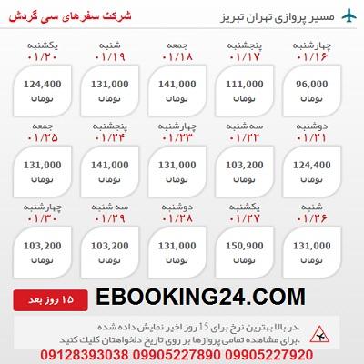خرید بلیط هواپیما تهران به تبریز +مشاوره گردشگری + برنامه پروازی فرودگاه ها