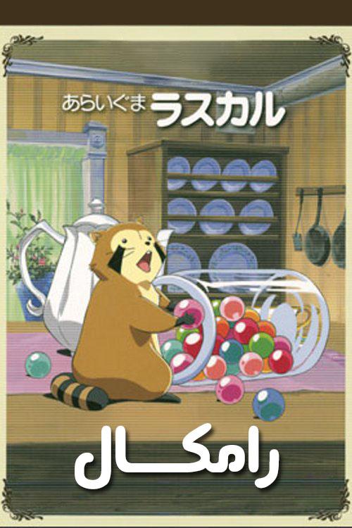 دانلود  دوبله فارسی انیمیشن رامکال Rascal the Raccoon