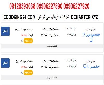 خرید بلیط قطار تهران به تبریز +مشاوره گردشگری + راه اهن رجا