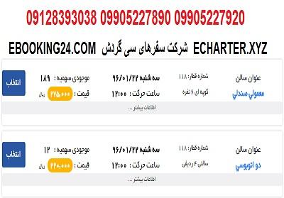 خرید بلیط قطار تهران به اهواز +مشاوره گردشگری + راه اهن رجا