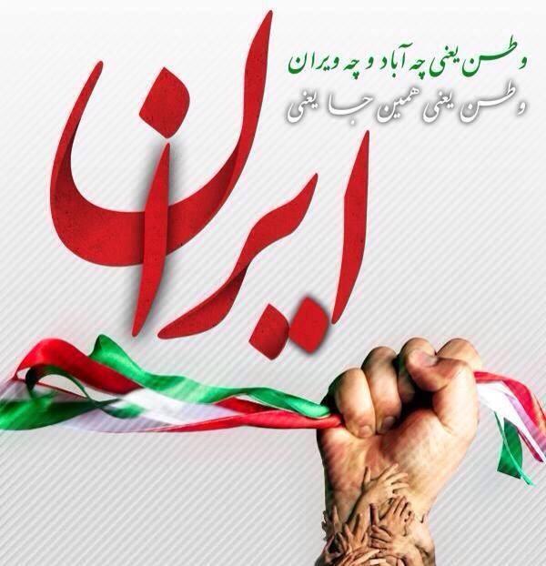 احادیث پیامبر در مورد ایرانیان