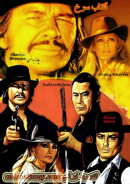 دانلود فیلم دوبله فارسی آفتاب سرخ Red Sun 1971