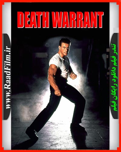 دانلود رایگان دوبله فارسی فیلم حکم مرگ Death Warrant 1990