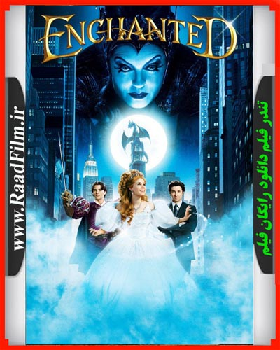 دانلود رایگان دوبله فارسی فیلم طلسم زیبای خفته Enchanted 2007