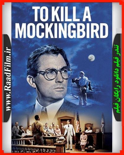 دانلود رایگان دوبله فارسی فیلم کشتن مرغ مقلد To Kill a Mockingbird 1962