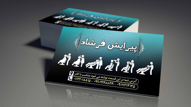 کد 69- لایه باز کارت ویزیت پیرایش مردانه