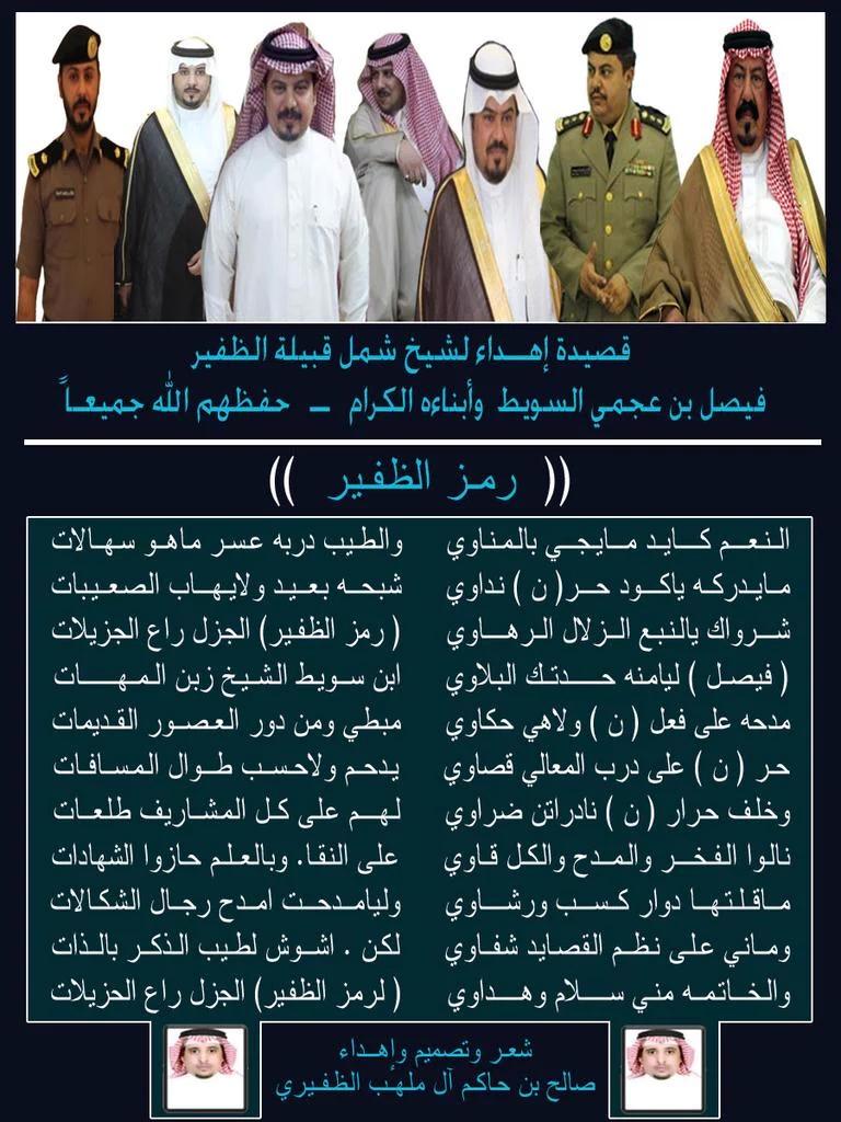 قصیدة بحق الشیخ فیصل بن عجمی السویط و ابناءه الکرام