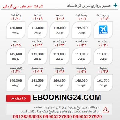 خرید بلیط هواپیما تهران به کرمانشاه +مشاوره گردشگری + برنامه پروازی فرودگاه ها