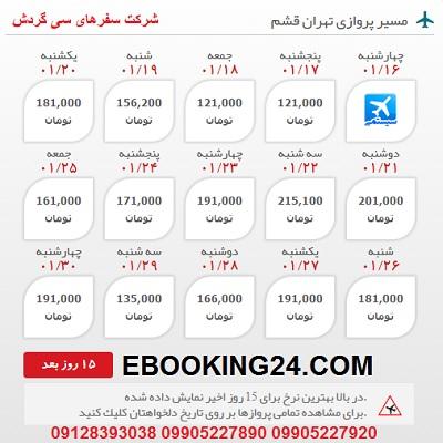 خرید بلیط هواپیما تهران به قشم +مشاوره گردشگری + برنامه پروازی فرودگاه ها