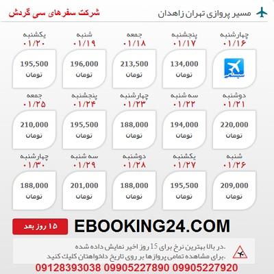خرید بلیط هواپیما تهران به زاهدن +مشاوره گردشگری + برنامه پروازی فرودگاه ها