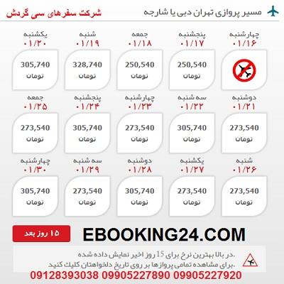 خرید بلیط هواپیما تهران به دبی یا شارجه +مشاوره گردشگری + برنامه پروازی فرودگاه ها